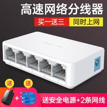 4口5lb8口16口xr千兆百兆 五八口路由器分流器光纤网络分配集线器网线分线器