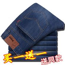 牛仔裤lb春季常规式sq松中年男士秋季厚式休闲大码长裤男裤子