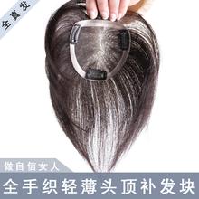青丝黛lb手织头顶假sq真发发顶补发块 隐形轻薄式 男女士补发块