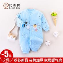 新生儿lb暖衣服纯棉sq婴儿连体衣0-6个月1岁薄棉衣服宝宝冬装