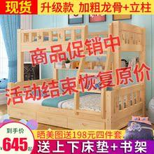 实木上lb床宝宝床双sq低床多功能上下铺木床成的可拆分