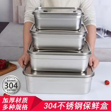 不锈钢lb鲜盒菜盆带sq饭盒长方形收纳盒304食品盒子餐盆留样