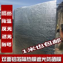 双面铝lb气泡膜反光wh房厂房屋顶防晒膜隔热膜遮光膜防晒定制