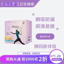 Clelb新式内置式wh入普通15支混装进口女导管式月经棉