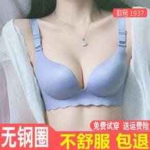美背内lb女文胸聚拢wh厚薄式性感无痕少女上托(小)胸罩收副乳