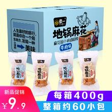 豪一地lc红糖网红零e1(小)吃(小)袋装食品饼干充饥夜宵整箱