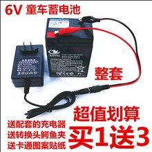 童车6lc4.5ahscHR蓄电池宝宝(小)孩玩具电动车遥控电瓶充电器