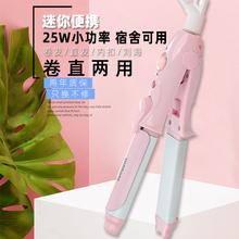 电夹板lc(小)型直发卷sc熨板便携式空气刘海拉直板夹迷你卷发棒