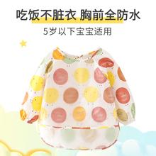 [lcksc]宝宝罩衣吃饭防水防脏婴儿