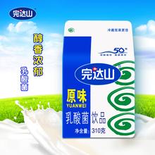 完达山原味乳酸菌饮品营养lc9餐乳酸菌ng杀菌常温310g*12盒
