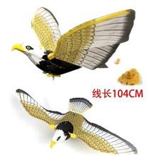 仿真提lc鸟 能飞会xs鸟老鹰 发光发声电动掉线飞鹰 动物玩具