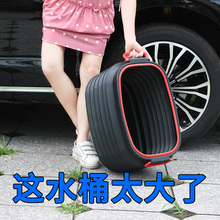大号车lc洗车水桶车cc式旅行户外伸缩钓鱼储水桶可折叠刷车桶
