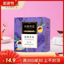 尚客茶ld浓黑油切黑d5木炭技法日式茶包袋泡茶30克冷泡茶