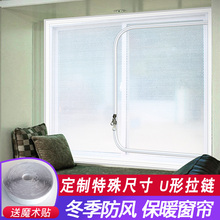 加厚双层ld泡膜保暖防hf窗户冬季防风挡风隔断防寒保温帘