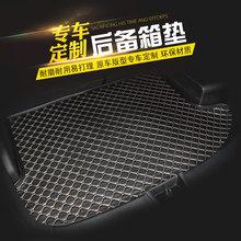 现代悦动/伊兰特/八代/九代索纳塔ld14用防护hf垫尾箱垫子