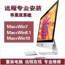 macbook ld5ir Phf电脑笔记本远程安装双系统win7/10mac虚