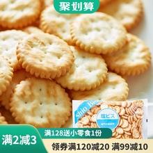 [ldpx]日本进口零食品 松永 盐