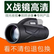 单桶单ld望远镜高清re体透视夜光晚上便携镜头红外线袖珍单筒