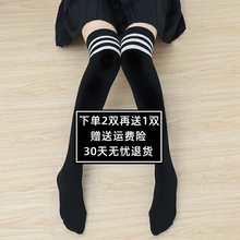 过膝袜ld长袜子日系wh生运动长筒袜秋冬潮棉袜高筒半截丝袜套