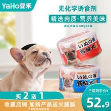 YaHld/亚禾 狗wh80g*6罐泰迪幼犬狗拌饭湿粮肉粒包宠物零食整箱