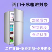 适用于西ld1子KK/wh三门系列冰箱门封条胶条磁性密封条胶圈