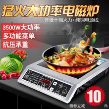 正品3ld00W大功wz爆炒3000W商用电池炉灶炉
