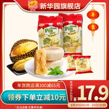 新华园越le1进口传统ota榴莲饼网红好吃的(小)零美食品包装糕点