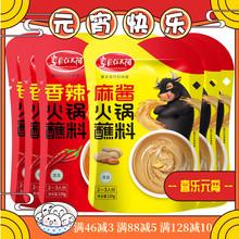 草原红太阳火锅蘸料(小)包装le9用芝麻酱nd拌面调料沾料120g*6