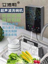 超声波le用(小)型艾德rn商用自动清洗水槽一体免安装
