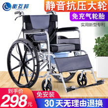 衡互邦le椅折叠轻便rn坐便器(小)型老年的手推残疾的便携代步车