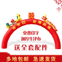 新式龙le婚礼婚庆彩rn外喜庆门拱开业庆典活动气模