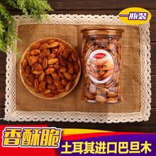 进口薄le400克罐ng味坚果干果零食炒货手剥纸皮扁桃仁