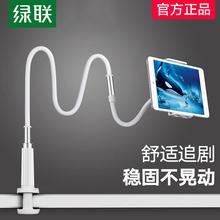 绿联懒le支架伸缩折ha桌面手机苹果ipad平板电脑支架switch支撑架手机固