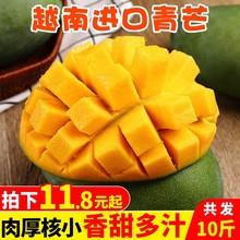 越南进le大青芒10ha水果包邮当季整箱应季特大甜心芒青皮