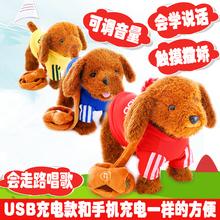 玩具狗le走路唱歌跳ir话电动仿真宠物毛绒(小)狗男女孩生日礼物