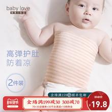 bablelove婴lu围护脐带宝宝肚兜纯棉四季超弹新生儿防着凉2条