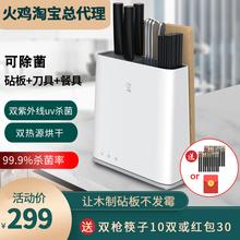 火鸡砧le刀具消毒机lu型菜板消毒刀架烘干筷子智能案板消毒器