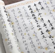 唯美宋le描红长卷1lu遍装诗词加厚宣纸毛笔(小)楷行书临摹字帖