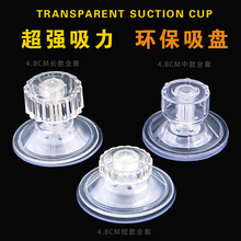 隔离盒le.8cm塑lu杆M7透明真空强力玻璃吸盘挂钩固定乌龟晒台