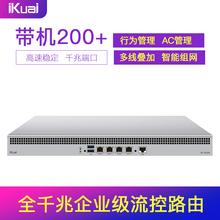 爱快(iKuai)A32le9全千企业lu用行为管理AC管理带机200台