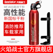 火焰战le车载(小)轿车li家用干粉(小)型便携消防器材