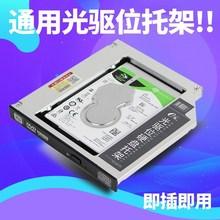 光驱位硬盘托架联想g510 le11450ia G460 G465 G470机械