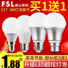 佛山照leled灯泡iae27螺口(小)球泡7W9瓦5W节能家用超亮照明电灯泡