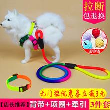 狗狗牵le绳宠物项圈ia引绳泰迪狗绳子中型(小)型犬胸背带子