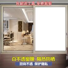 白色不le明遮光玻璃ia光玻璃贴膜隔热阳台防晒太阳膜