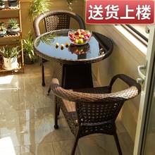 阳台(小)le椅藤椅三件ia茶几组合露台庭院休闲桌椅室外编藤桌椅