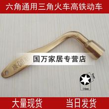 高铁动le火车六角钥ia 不锈钢材质 铁路钥匙