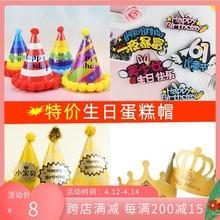皇冠生le帽蛋糕装饰en童宝宝周岁网红发光蛋糕帽子派对毛球帽
