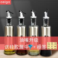 aellea不锈钢油au玻璃香油酱醋瓶调味料套装收纳厨房家用