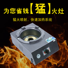 低压猛le灶煤气灶单ae气台式燃气灶商用天然气家用猛火节能